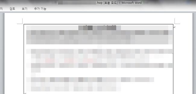 마이크로소프트 워드(Word)를 한글 뷰어로 사용하는 방법