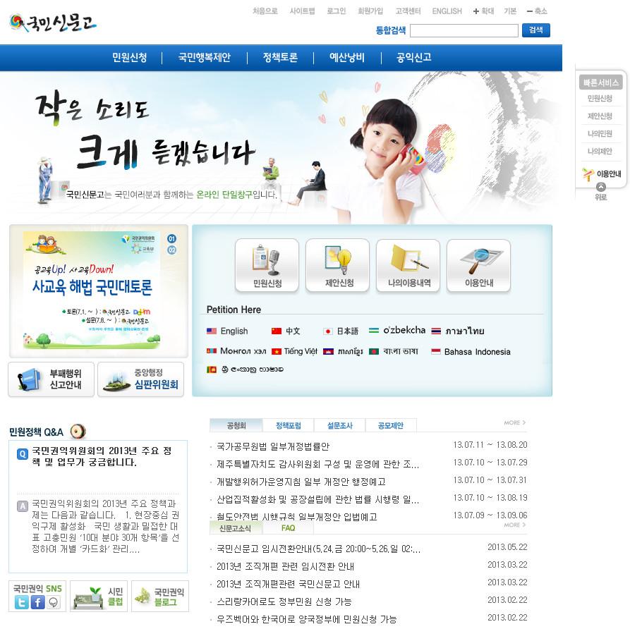 국민신문고 사이트