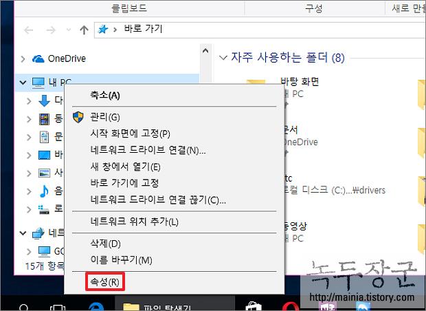 윈도우10 컴퓨터 자동 재시작, 자동 켜짐 현상 해결하는 방법