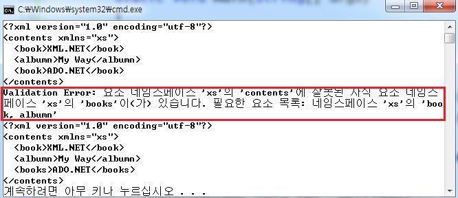 XML 스키마 파일에 의거해서 XML 읽기 예제 실행화면