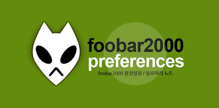 Foobar2000 환경설정