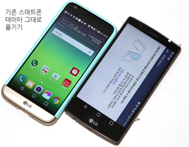 LG 백업, 이용해서 ,G4 ,데이터, G5, 그대로, 옮기기,백업, 복구,IT,IT 제품리뷰,컴퓨터에서는 기존의 데이터를 그대로 백업했다가 복구하는 기능이 있습니다. 스마트폰에도 그런데 있습니다. LG 백업 이용해서 G4 데이터 G5로 그대로 옮기기를 해보려고 합니다. 옮길 때 배경이미지나 사진 영상 음악 주소록 게임데이터 카카오톡 대화 백업까지 가능 합니다. 기존에 설치했던 앱도 그대로 옮길 수 있어서 상당히 편리합니다. LG 백업은 기존 스마트폰이 LG 스마트폰이 아니더라도 설치하여 사용이 가능 합니다. 기존 정보를 옮길 때 유용하게 사용할 수 있으니 참고하세요. 새로 세팅 하는것은 무척 시간이 많이 걸리니까요. 번거롭기도 하구요.