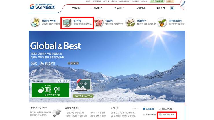 SGI 서울보증