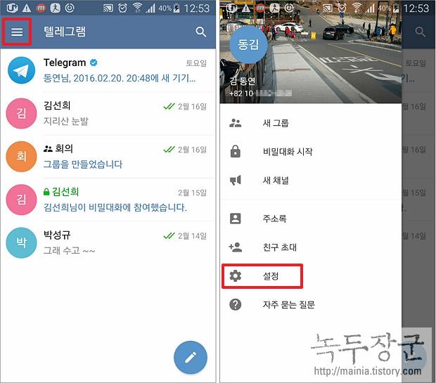 텔레그램 Telegram 자동 회원 탈퇴 기간 해제하는 방법
