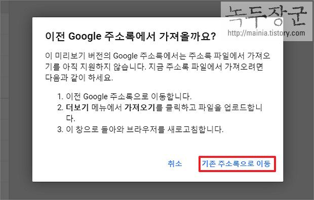 네이버 연락처 구글 계정으로 옮기는 방법