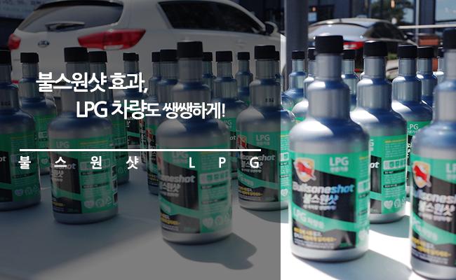 불스원샷 효과, LPG차량도 이젠 쌩쌩하게! - 불스원샷 LPG 탄생