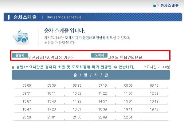 6704 (인천 - 코엑스 방면) 승차 스케줄입니다