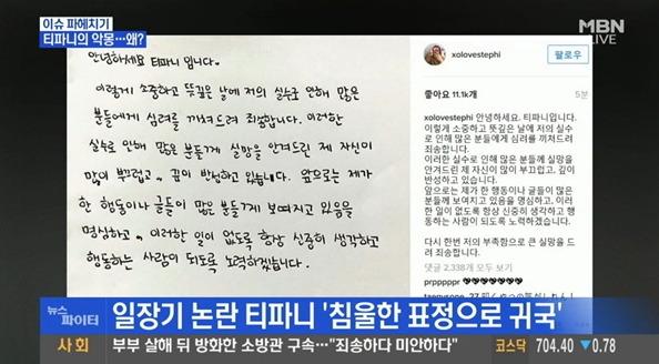 손글씨로 SNS 논란을 잠재우고 싶었다면 실패, 팬들은 만능 사과문을 원하는 것이 아닙니다.