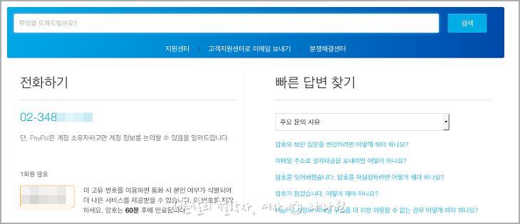 페이팔 멀티계정, 페이팔 주민번호 인증 오류