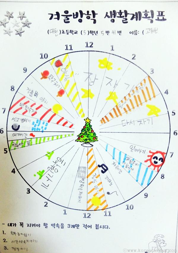 겨울방학생활계획표