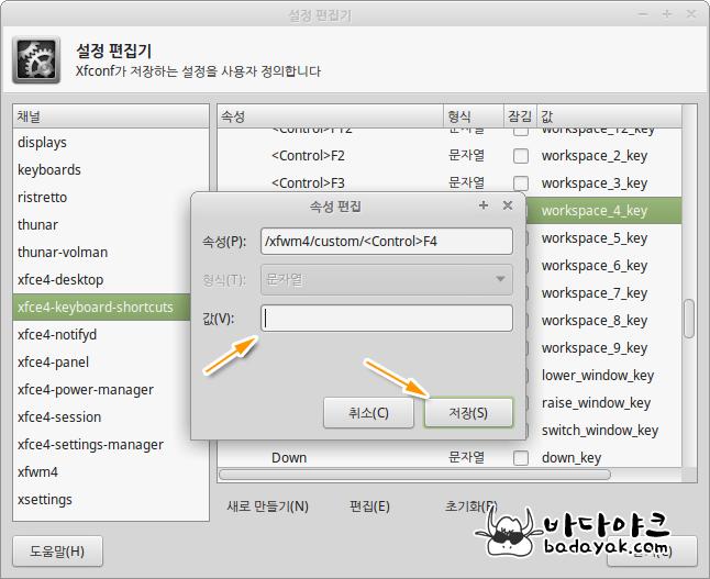 리눅스 민트 xfce
