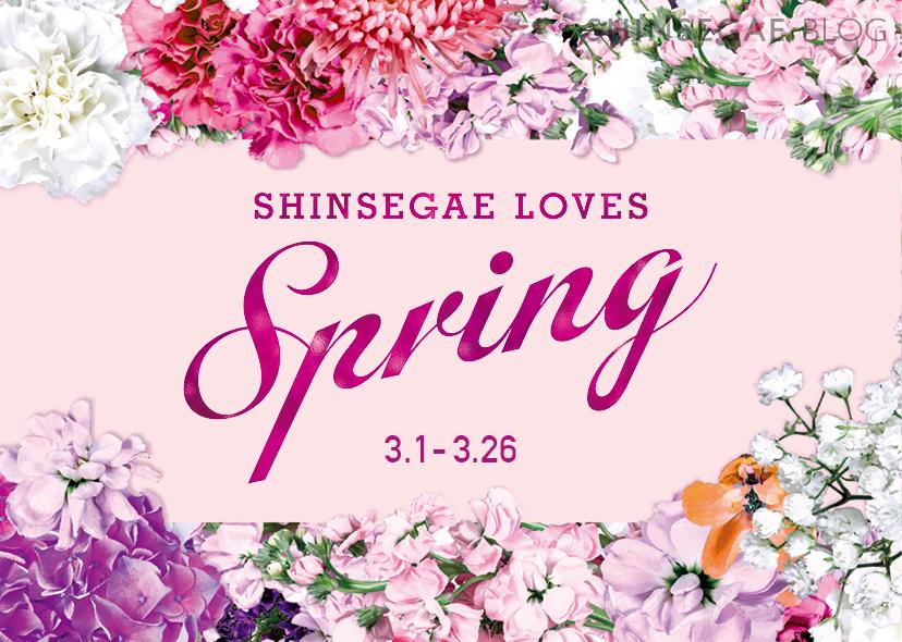 [NEWS] 신세계백화점<br>SHINSEGAE LOVES SPRING