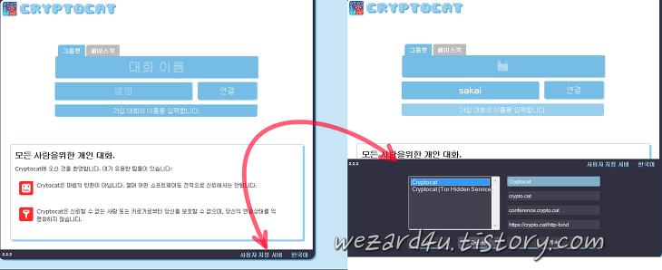 Cryptocat 대화명 및 서버 설정