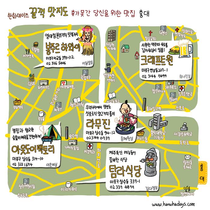 한화, 한화데이즈, 여름맛집, 서울맛집, 세계맛집, 여행지맛집, 휴가지맛집, 분위기있는맛집, 분위기좋은맛집