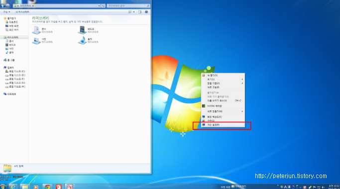 윈도우7 windows7 사운드 테마