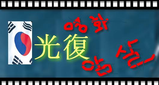 영화 암살(暗殺)