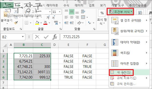 엑셀 IF, TRUNC, LEN 함수, 조건부 서식 소수점이 없는 수(정수) 구분하기