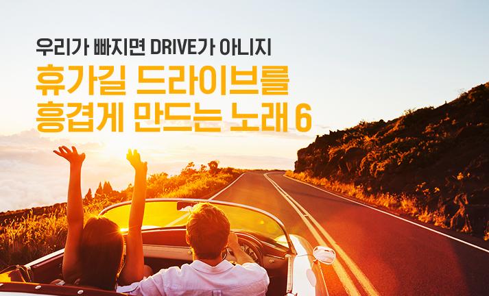 휴가길 드라이브 노래 추천