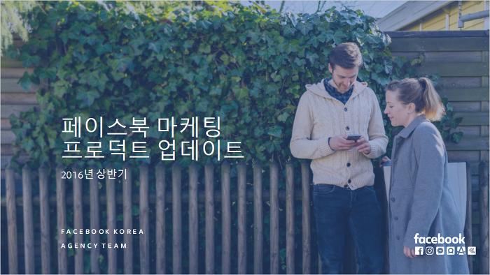 2016년 상반기 - 페이스북 마케팅 프로덕트 업데이트
