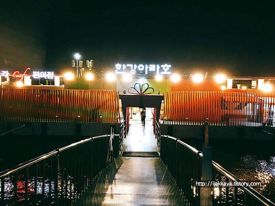 한강 아라호