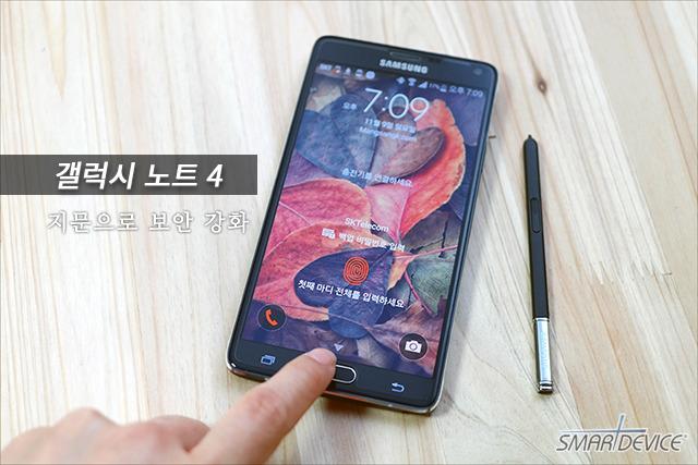 삼성, 삼성전자, 갤럭시노트, 갤럭시노트4, 갤럭시노트4 지문인식, 갤럭시노트4 지문, 갤럭시노트4 보안, 갤럭시노트4 앱 잠금, 갤럭시노트4 지문 활용,