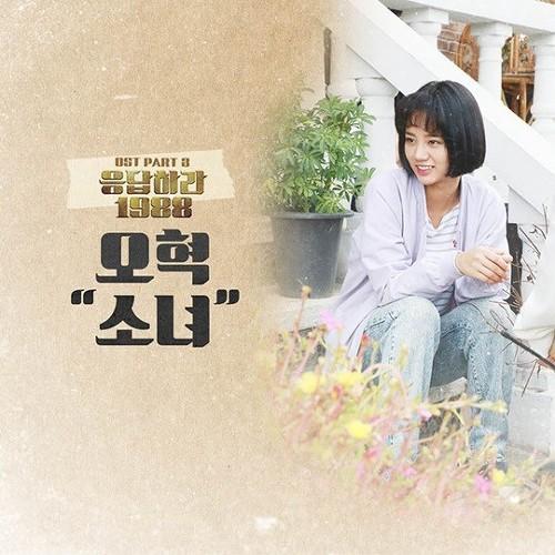 「오혁 소녀」的圖片搜尋結果