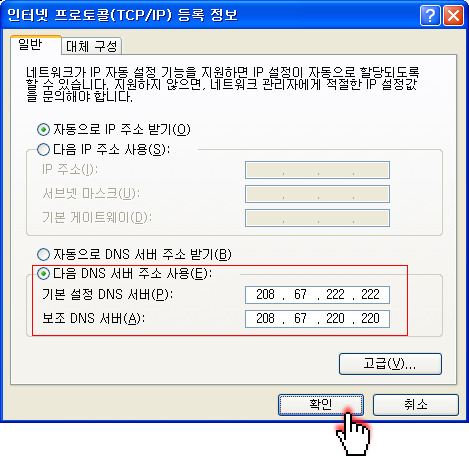 [Open DNS 설정] 해외사이트 인터넷 반응 속도를 빠르게 하기