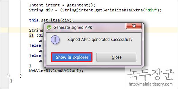 안드로이드 스튜디오 배포용 APK 만드는 방법