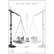 [책]특혜와 책임-한국 상층의 노블레스 오블리주