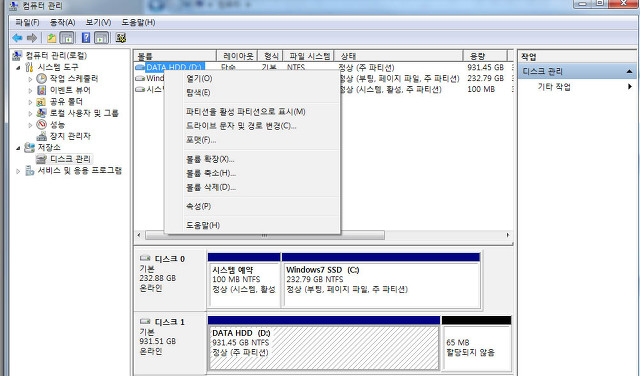 외장하드 포맷 초기화하는 방법