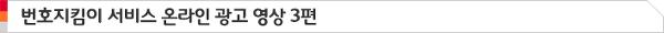 번호지킴이 서비스 온라인 광고 영상 3편