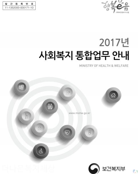 2017년 사회복지통합업무안내