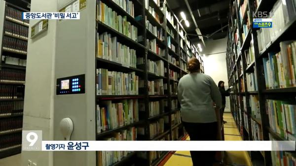 [ 지하 보존 서고 ] (KBS 캡쳐)