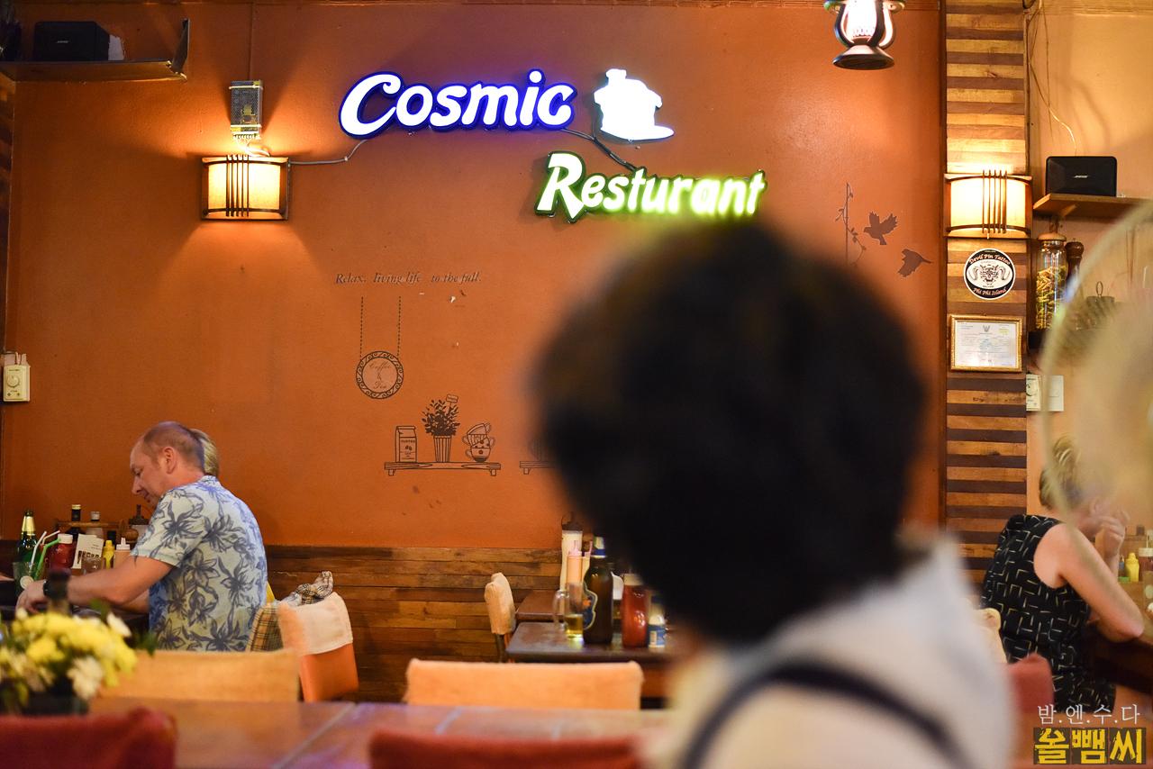 피피섬 코스믹 레스토랑