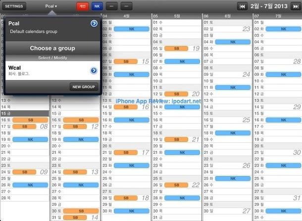 6-Month Planner, Calendars & Groups 아이패드 캘린더
