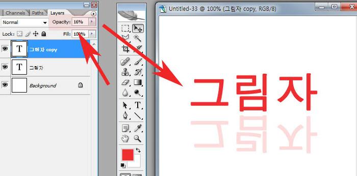 포토샵 글씨 글자 그림자 효과 만들기 넣기 주는 방법