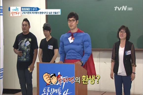 박현구 슈퍼맨