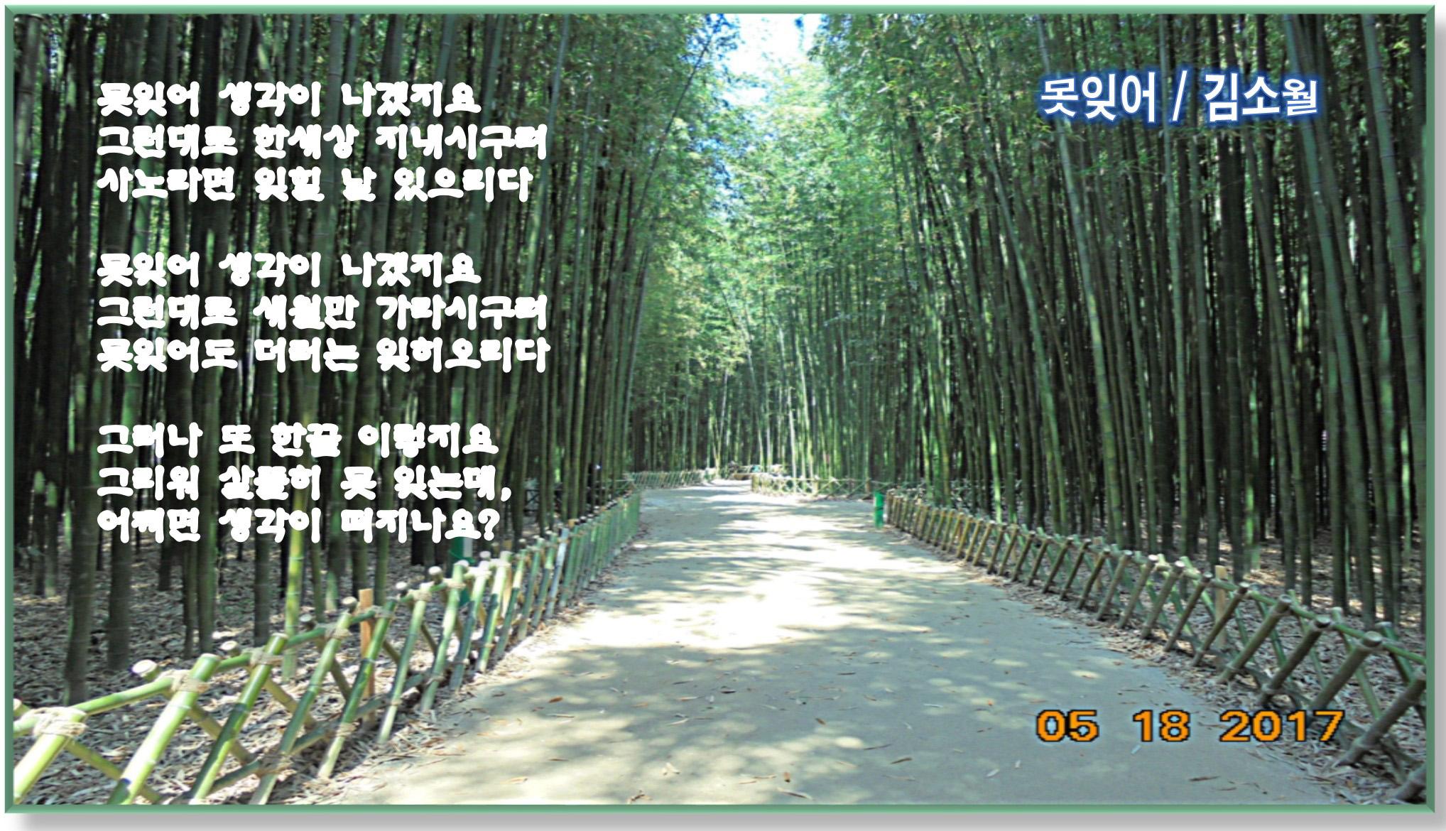 이 글은 파워포인트에서 만든 이미지입니다. 김소월 / 김소월