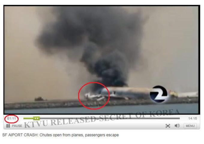 아시아나사고기 슬라이드 펴지는 순간 캡쳐사진 - 사고기 슬라이드 1초만에 펴졌다
