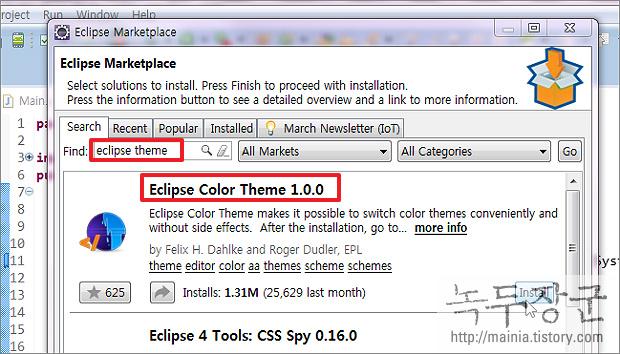 이클립스 Eclipse 다양한 테마 적용으로 자신만의 개발환경 꾸미는 방법