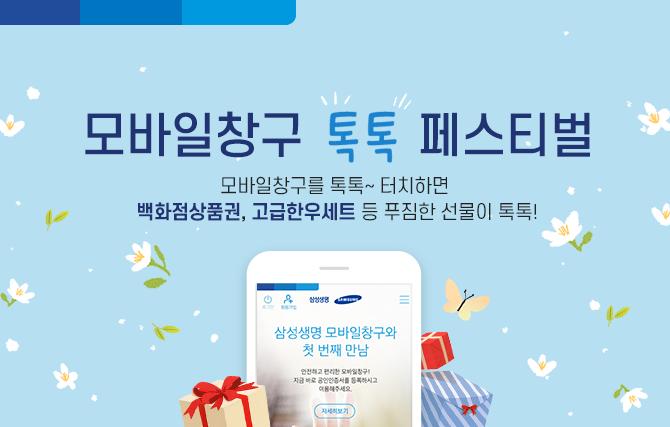 삼성생명 모바일창구 톡톡 페스티벌 이벤트
