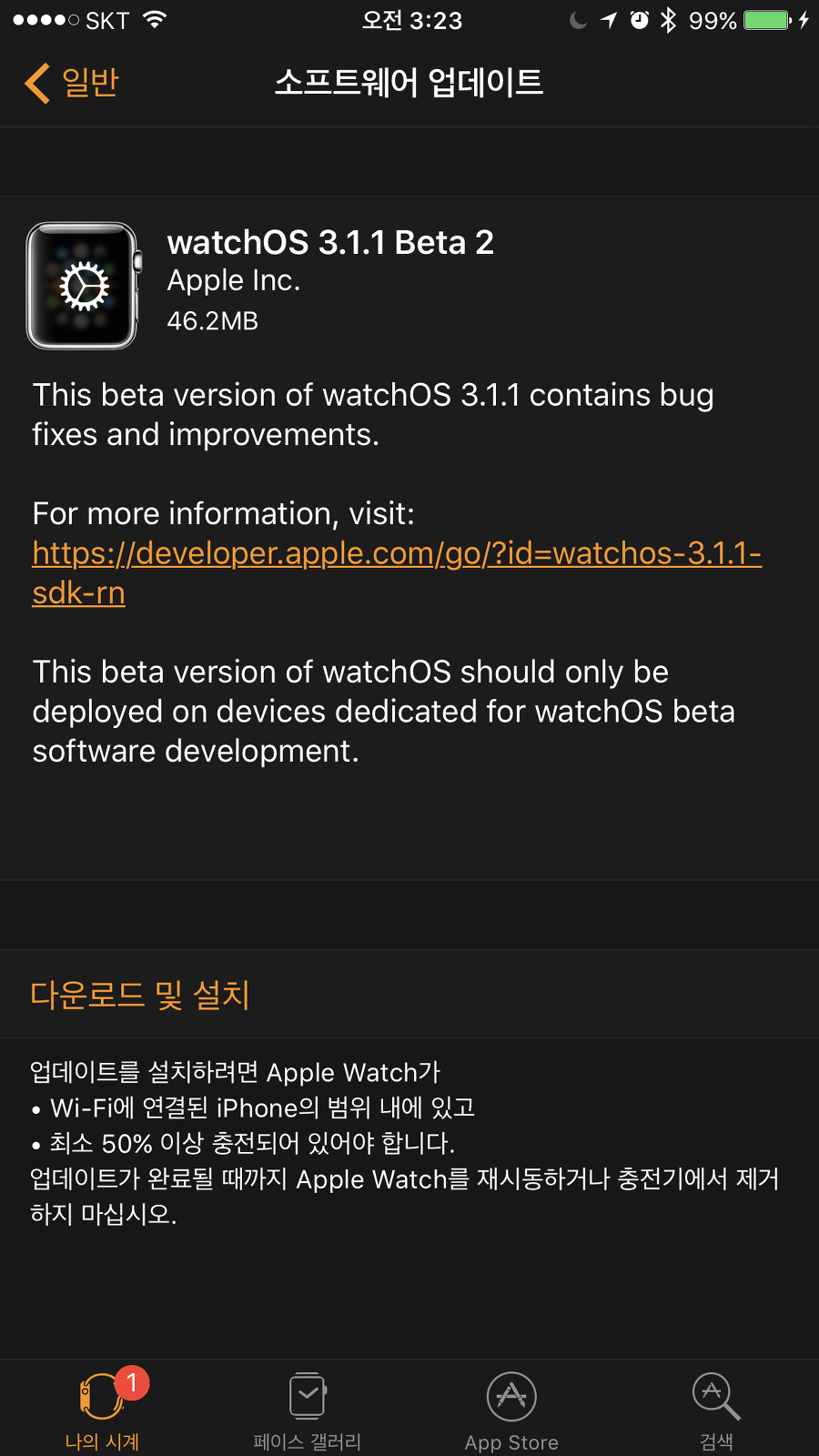 watchos3.1.1 beta2