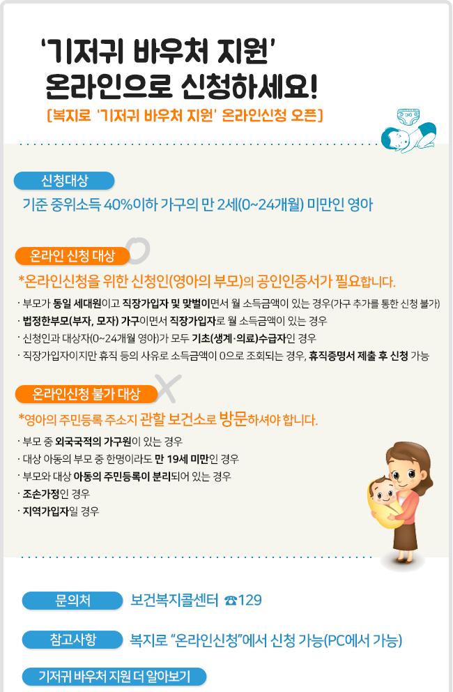 '기저귀 바우처 지원' 온라인으로 신청하세요!