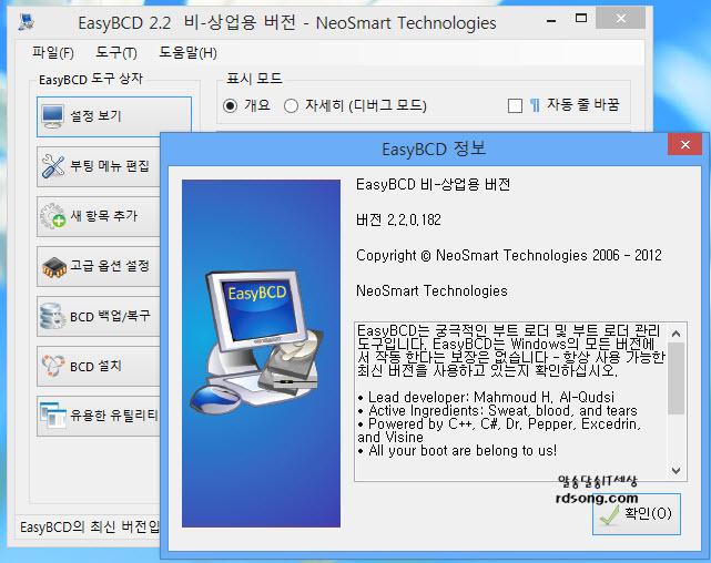 easyBCD 2.20.182 부트로더생성기,easybcd사용법