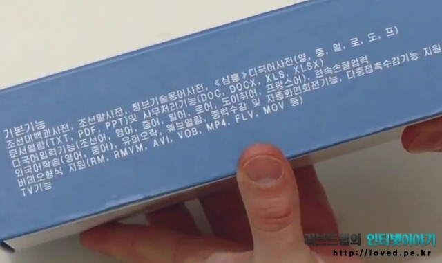 삼지연, 북한, 판형콤퓨터, 개봉기, 동영상, 태블릿, 태블릿PC, 안드로이드, 7인치