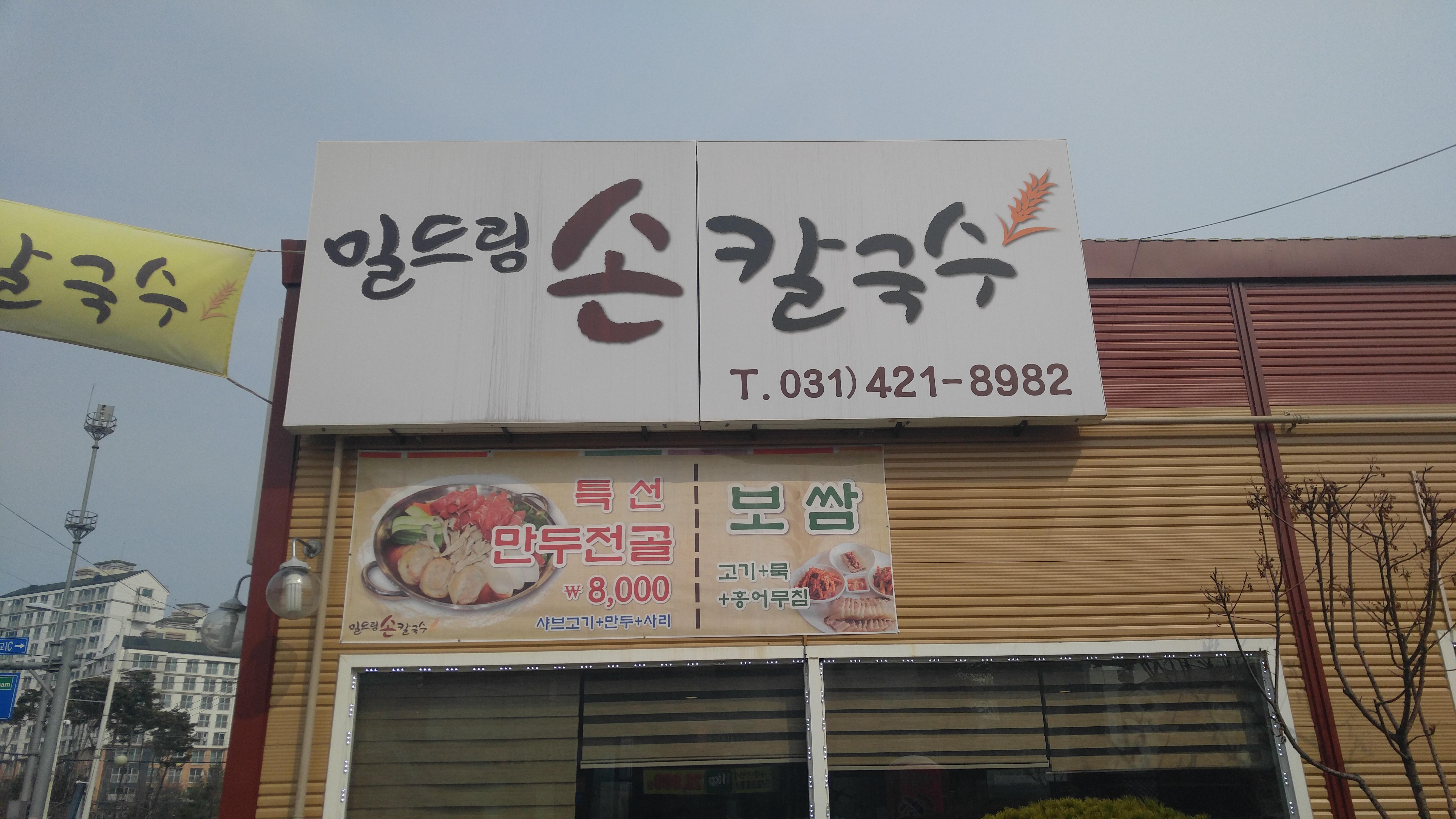 밀드림 손 칼국수