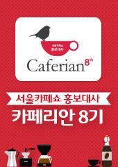 서울카페쇼 홍보대사 카페리안 8기