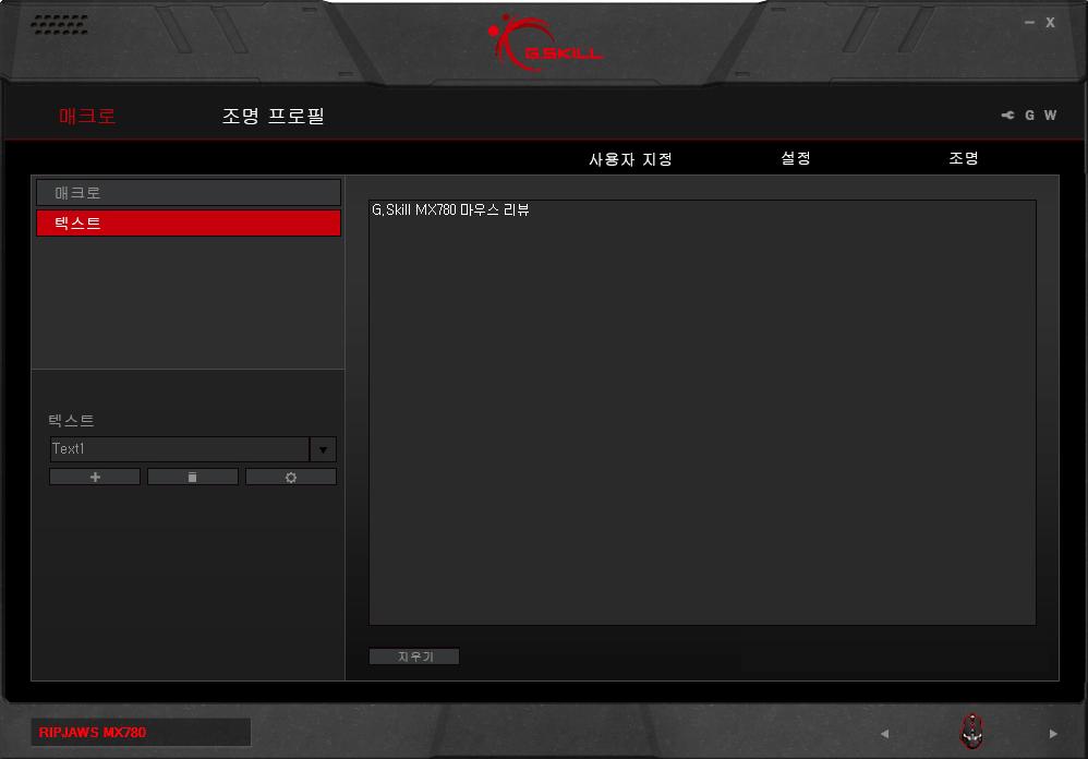 MX780 RGB 전용 소프트웨어 5