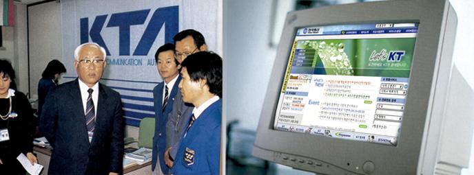 한국전기통신공사, 코넷
