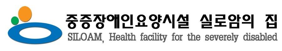 실로암의 집_logo